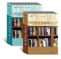 이경범 교육학 세트(2013)(전2권)
