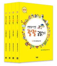 선생님이 만든 좔좔 글읽기 1단계 세트(전4권)