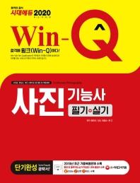 사진기능사 필기+실기 단기완성(2020)(Win-Q)