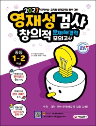 영재성검사 창의적 문제해결력 모의고사 중학 1~2학년(2021)