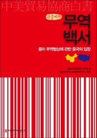무역백서- 큰글씨책
