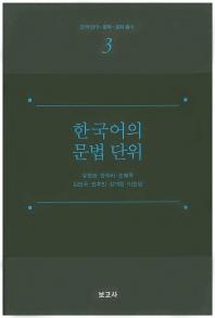 한국어의 문법 단위