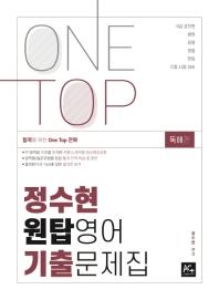 정수현 원탑영어 기출문제집(2020):독해편(ONE TOP)