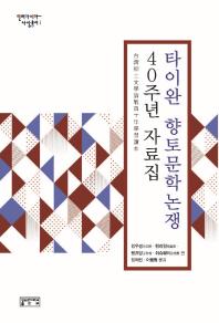 타이완 향토문학논쟁 40주년 자료집(인터아시아 사상총서 1)(양장본 HardCover)