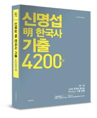 신명섭 명 한국사 기출 4200제(2014)