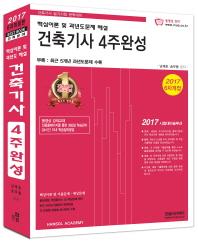 건축기사 4주완성(2017)(개정판)