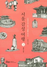 서울 감성 여행. 3: 개항 이후
