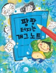 팡팡 터지는 개그 노트(아이앤북 창작동화 39)