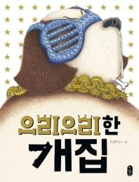 으리으리한 개집(빅북)(반양장)