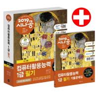 컴퓨터활용능력 1급 필기(2급 포함)(2019)(시나공)