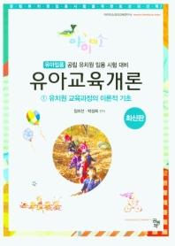 유아교육개론. 1: 유치원 교육과정의 이론적 기초(아이미소)
