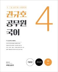 권규호 공무원 국어. 4: 한자(2020)