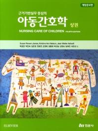 아동간호학(상)(근거기반실무 중심의)(개정증보판 4판)
