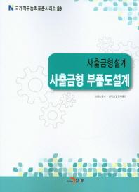 사출금형설계 사출금형 부품도설계(국가직무능력표준시리즈 59)