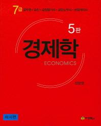 경제학 세트(7급 공무원)(5판)(전2권)