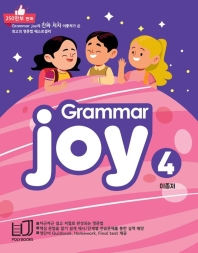 Grammar Joy. 4