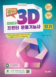 3D프린터운용기능사 필기(NCS기반)(2020)(정쌤의)