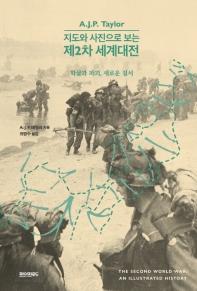 제2차 세계대전(지도와 사진으로 보는)(양장본 HardCover)