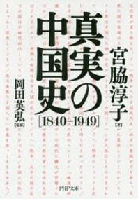 眞實の中國史 1840-1949