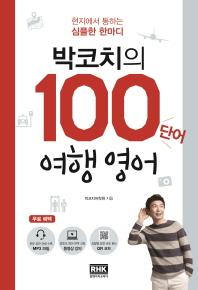 박코치의 100단어 여행영어