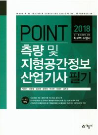 측량 및 지형공간정보 산업기사 필기(2018)(Point)