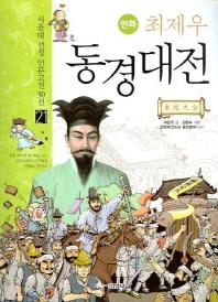 최제우 동경대전(만화)(서울대선정 인문고전 50선 21)