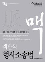 형사소송법(맥)(객관식)(2009 대비)