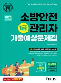 소방안전관리자 1급 기출예상문제집(2022)