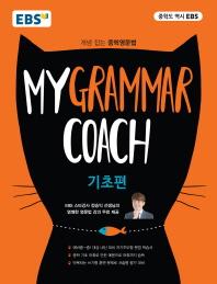 My Grammar Coach: 기초편(EBS)