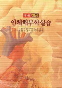 인체해부학실습(핵심)(4판)