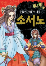 소서노  (주몽이 사랑한 여걸)