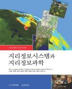 지리정보시스템과 지리정보과학(2판)