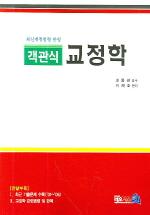객관식 교정학(최신개정법령 반영)
