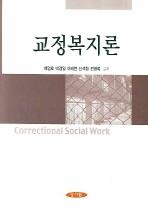 교정복지론 2판 2쇄 2010년 2월 10일