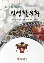 식생활문화(다문화시대의)