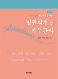 병원회계 및 재무관리(한권으로 끝내는)(4판)