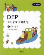 DEP 조기중재 교육과정. 5: 사회정서