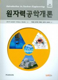 원자력공학개론