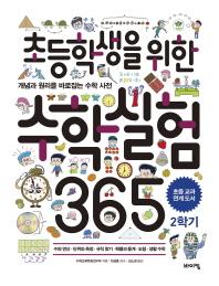초등학생을 위한 수학실험 365 2학기(교과서 잡는 바이킹 시리즈)