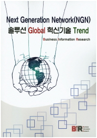 Next Generation Network(NGN) 솔루션 Global 혁신기술 Trend