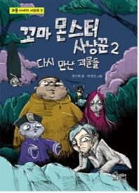 꼬마 몬스터 사냥꾼. 2: 다시 만난 괴물들(괴물 이야기 시리즈 2)