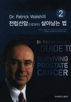 전립선암으로부터 살아남는 법. 2/E(양장본 HardCover)