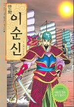 이순신 (우리 국민이 가장 좋아하는 역사 인물 1)