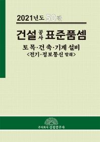 건설 공사 표준품셈: 토목ㆍ건축ㆍ기계설비(전기ㆍ정보통신 발췌)(2021)(50판)(양장본 HardCover)