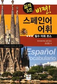 스페인어 어휘: 필수 어휘 코스(일석3조 비젼)