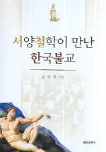 서양철학이 만난 한국불교