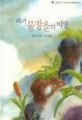 아기 물방울의 여행(달팽이 과학동화 13)