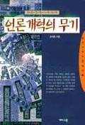 언론개혁의 무기(한국사회의딜레마 4)