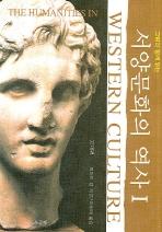 서양 문화의 역사. 1(그림과 함께 읽는)(개정판)