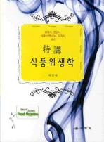 식품위생학(위생사 영양사 대비)(특강)